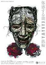 体感する能 / KANAWA -鉄輪-