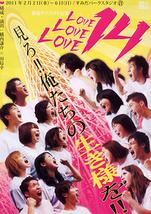 LoveLoveLove14