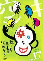 空気ノ機械ノ尾ッポvol.17