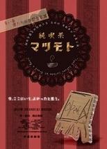 純喫茶マツモト【DMいただければチケットがすこしお安くなります!】