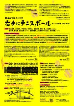 右手にテニスボール 4月15日(金)19:30開演*当日券若干枚数あり!