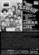 王立新喜劇 続々・コーポからほり303~谷町筋を封鎖せよ!