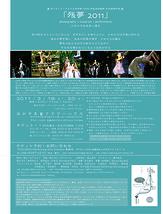 残夢2011