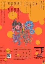 枯れない黄色(初日、19日昼公演完売!)