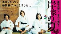 岸家の夏【全日程終了!次回公演は2012年1月東京・2月大阪にて!】