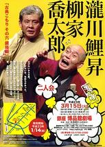 瀧川鯉昇・柳家喬太郎 二人会