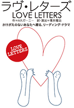 LOVE LETTERS 20th Anniversary Valentine Special