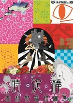時泥棒~昭和歌謡短編集~