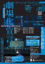 くるめ演劇祭 Kurume Act Fes 07