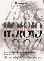 「1989~風(かざ)家の三姉妹~」