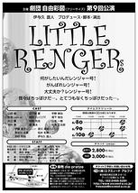 LITTLE RENGERs