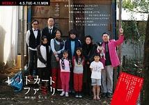 weekly1【レッドカードファミリー】