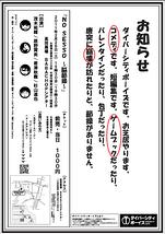 NO SESSO ~脳節操~