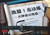 『激闘!忍法帳』
