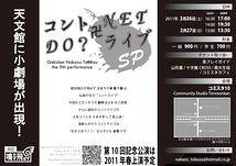 コント NET 卍 DO? ライブ SP