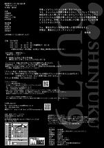 新宿カルト9