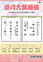 四月大歌舞伎