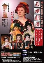 地域密着型大衆演劇 若姫劇団「愛望美3月公演」