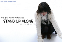 STAND UP ALONE Vol.3