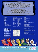 即興パフォーマンスまねきねこ☆第37回公演『ゲシュタルト』