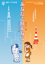 あなたと住むなら ~東京タワー編・スカイツリー編~ 二本連続公演
