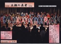 音楽劇 王瀬の長者-特別編-