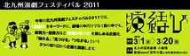 北九州演劇フェスティバル2011 『京町小屋 寄席』