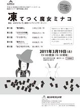 優秀短編戯曲上演会「凍てつく魔女ミナコ」