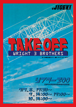 TAKE OFF ~ライト三兄弟~