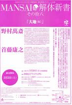 MANSAI◎解体新書 その拾八『大地〜恩寵と重力の知覚(パーセ プション)〜』