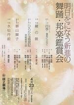 明日をになう新進の舞踊・邦楽鑑賞会