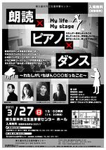 「朗読×ピアノ×ダンス My life My stage」