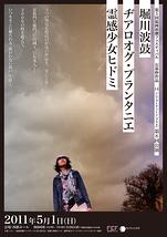 「堀川波鼓」 「ヂアロオグ・プランタニエ」 「霊感少女ヒドミ」