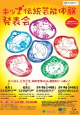 キッズ伝統芸能体験発表会 能楽 I  Ⅱ