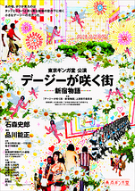 デージーが咲く街〜新宿物語