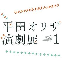 平田オリザ・演劇展vol.1