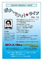 ボナ・ペティ!★ライブVOL.12