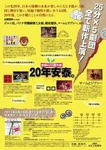 芸劇eyes番外編『20年安泰。』(各回当日券発売有り)