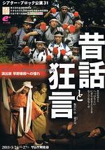 『昔話と狂言~演出家早野寿郎への憧れ』
