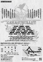 KARASUBULLET~カラスバレット~