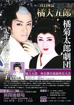 橘菊太郎劇団公演