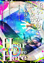 Hear There Here【ご来場ありがとうございました!】