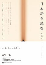 日本語を読む その4~ドラマ・リーディング形式による上演『夜の子供』