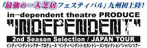 最強の一人芝居フェスティバル「INDEPENDENT」