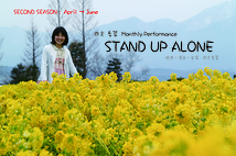 STAND UP ALONE Vol.5