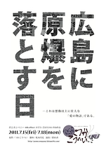 『広島に原爆を落とす日』