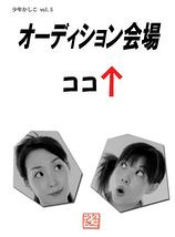 オーディション会場ココ↑