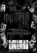 騒擾-ソウジョウ-