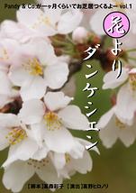 花よりダンケシェン