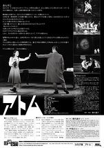 劇団わらび座 ミュージカル「アトム」